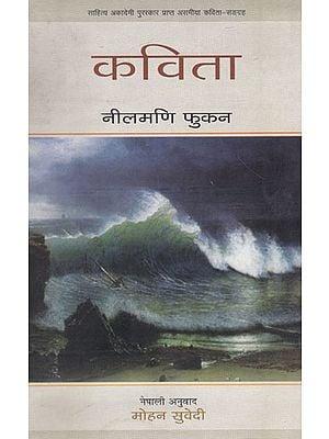 कविता- Kavita (Nepali)