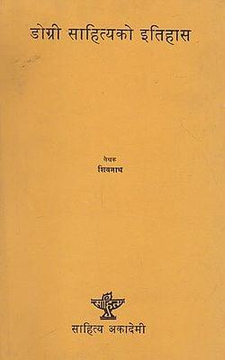 डोग्री साहित्यको इतिहास- Dogri Sahityako Itihas (Nepali)