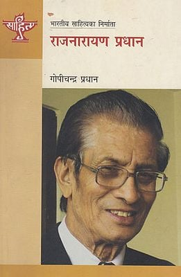 राजनारायण प्रधान- Rajnarayan Pradhan (Nepali)
