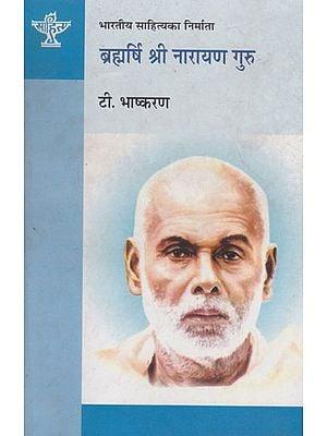 ब्रह्मर्षि श्री नारायण गुरु- Brahmarshi Shri Narayan Guru (Nepali)
