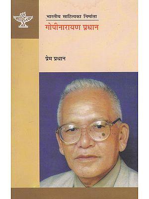 गोपीनारायण प्रधान- Gopinarayan Pradhan (Nepali)