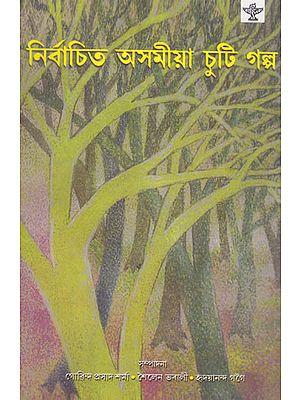 Nirbachita Asamiya Chuti Galpa Short Story (Assamese)