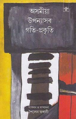 Asamiya Upanyasar Gati- Prakriti (Assamese)