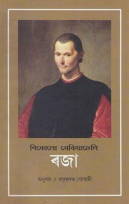 Raja (Assamese)