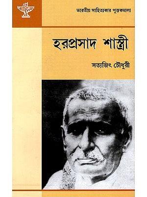 Haraprasad Shastri: A Monograph in Bengali