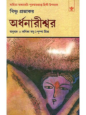 Ardhanarishwar (Award Winning Novel in Bengali)
