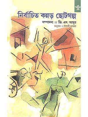 Nirbachita Kannada Chhotogalpa (Short Stories in Bengali)