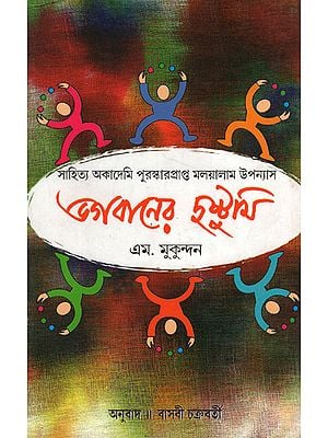 Bhagabaner Dustumi (Award Winning Novel in Bengali)