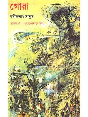 Gora: Novel (Bengali)