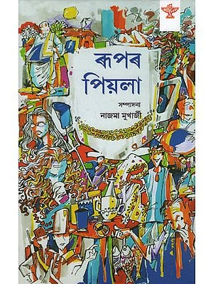 Rupar Piyala: An Anthology of Assamese Satirical Prose (Bengali)