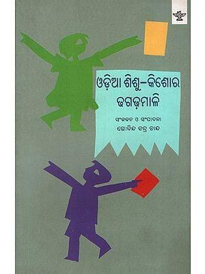 Odia Sishu Kishore Dhaga Dhamali: Anthology of Popular Oriya Proverbs and Riddles for Children and Adolescents (Oriya)