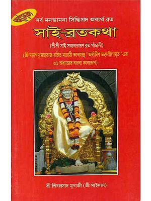 Sai Vrata Katha (Bengali)