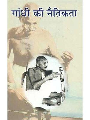 गांधी की नैतिकता - Morality of Gandhi