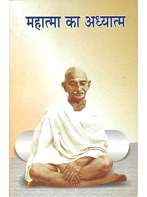 महात्मा का अध्यात्म - Spirituality of the Mahatma