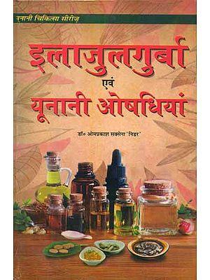 इलाजुलगुर्बा एवं यूनानी औषधियां - Ilaj Ul Guraba and Unani Medicines