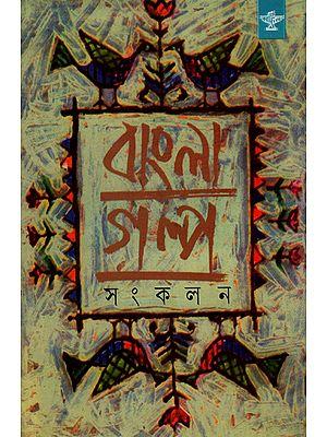 Bangla Galpa Sankalan: An Anthology of Bengali Short Stories (Volume 1)