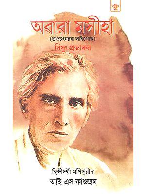 Awaara Mashiha: Ngaochatnaba Laaipok- Biography of Saratchandra Chatterjee (Bengali)