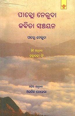 Pablo Neruda Kabita Sanchayan: An Anthology of Selected Poems (Oriya)