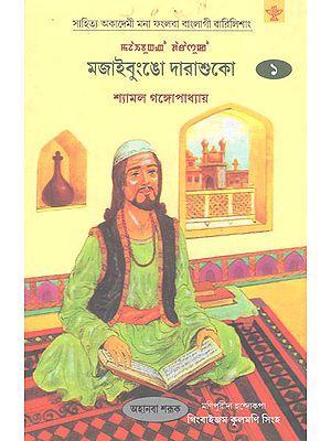 Majaebungao Darashukoh: Novel in Manipuri(Volume 1)