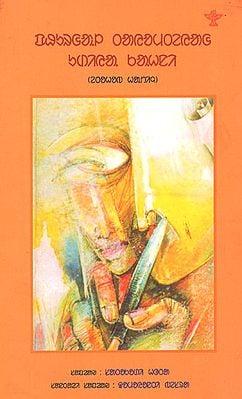 Phurgal Tayom Teyag Udiya Kahani: Short Stories (Volume 1 in Santali)