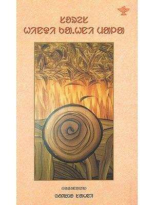 Sares Hindi Kahni Mala: An Anthology of Modern Hindi Short Stories (Santali)