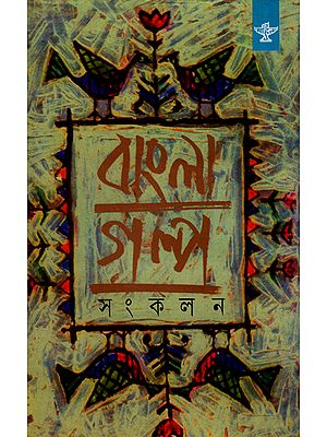 Bangla Galpa Sankalan: An Anthology of Bengali Short Stories (Volume 4)