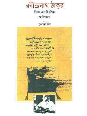 Rabindranath Thakur- Siksha Aur Chitrakala (Bengali)