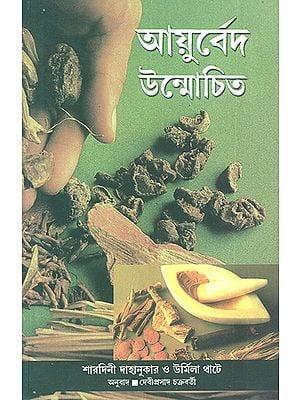 Ayurveda Unravelled (Bengali)