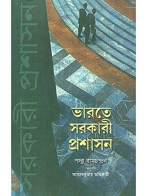 Public Administration in India (Bengali)