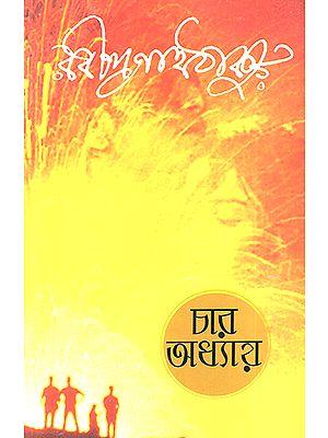 Char Adhyay- A Novel by Rabindranath Tagore (Bengali)