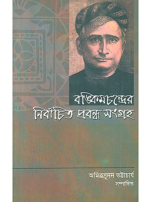 Bankimchandrer Nirbachito Prabandho Sangraho- Bankimchandra's Collection of Selected Essays (Bengali)