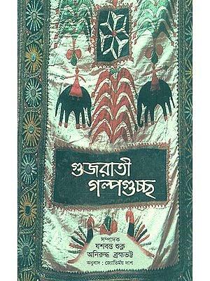 Katha Bharati Gujarati Vartao (Bengali)