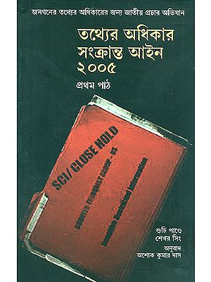 Right to Information Act (Bengali)