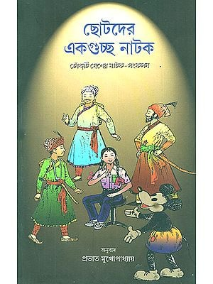 Together in Dramaland- Children's Drama from Asia and The Pacific (Bengali)