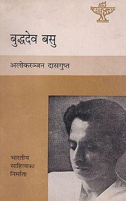 बुद्धदेव बसु- Buddhadev Basu (Nepali)