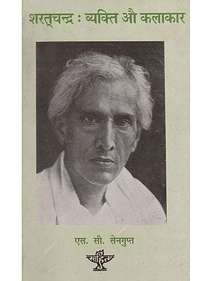 शरत्चन्द्र: व्यक्ति औ कलाकार- Sharatchandra: Person and Artist (Nepali)
