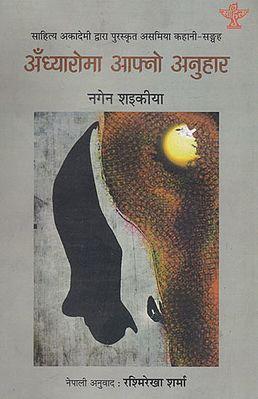 अँध्यारोमा आफ्नो अनुहार- Andhyaroma Aaphno Anuhar (Nepali)