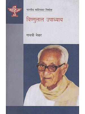 विष्णुलालउपाध्याय- Bishnulal Upadhyay (Nepali)