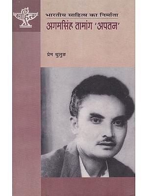 अगमसिंह तामांग 'अपतन'- Agam Singh Tamang 'Apatan' (Nepali)