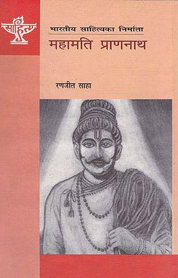 महामति प्राणनाथ- Mahamati Prannath (Nepali)