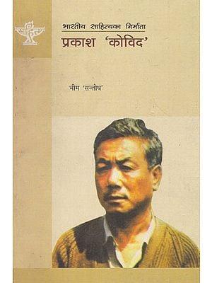 प्रकाश 'कोविद'- Prakash 'Kovid' (Nepali)