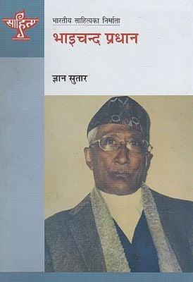 भाइचन्द प्रधान- Bhaichand Pradhan (Nepali)