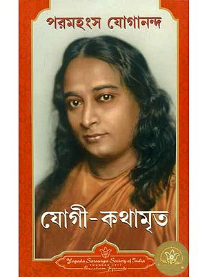 Autobiography of Yogi (Bengali)