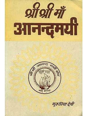 श्री श्री माँ आनन्दमयी - Shri Shri Anandmayee