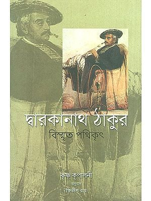 Dwarkanath Tagore (Bengali)