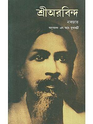 Sri Aurobindo (Bengali)