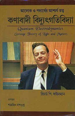 Quantum Electrodynamics - Strange Theory of Light and Matter (Bengali)