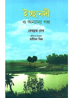 Ichhanadi O Annyanya Galpa- Bengali Short Story Collection (Bengali)