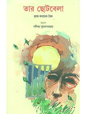 Uska Bachpan in Bengali (Novel)