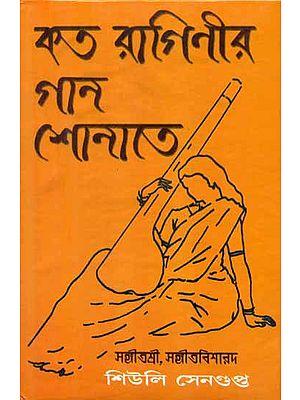 Kato Raginir Gaan Shonate (Bengali)